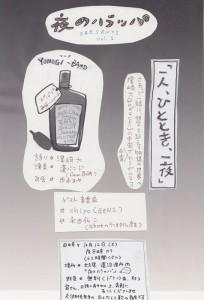 yoruno03